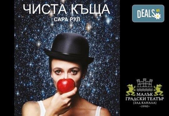 В света на театъра на 1-ви март! Гледайте Чиста къща, постановка на Владимир Люцканов в МГТ Зад канала - Снимка 1