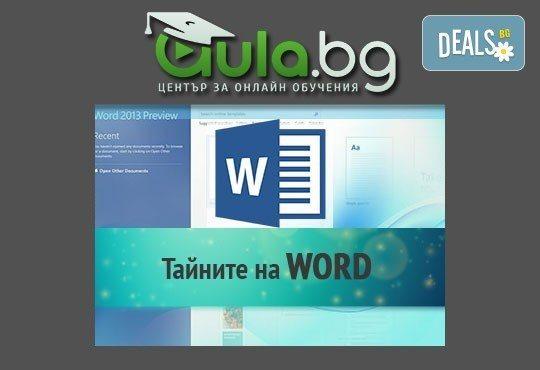 Онлайн курсове: Excel, Word или пакет Excel и Word и удостоверение за завършен курс от aula.bg! - Снимка 1