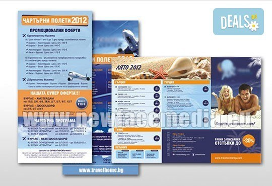 2000 или 4000 броя двустранни флаери А7, А6 или А5 за Вашия бизнес от New Face Media - Снимка 2