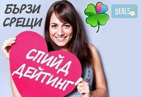 Намери любовта! 10 вълнуващи нови срещи на 29.03 или 31.03 от Namerime-bg.com за жени (22-43г.) или мъже (34-44г.) - Снимка 1