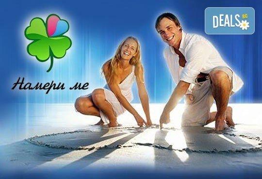 Намери любовта! 10 вълнуващи нови срещи на 29.03 или 31.03 от Namerime-bg.com за жени (22-43г.) или мъже (34-44г.) - Снимка 4