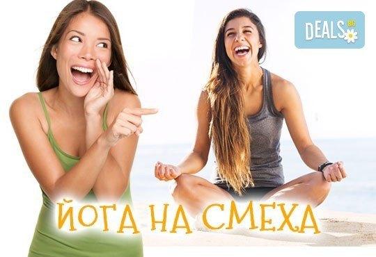 Опитайте коктейл на щастието! Карта за 3 посещения на йога на смеха от Йога и масажи Айя! - Снимка 1