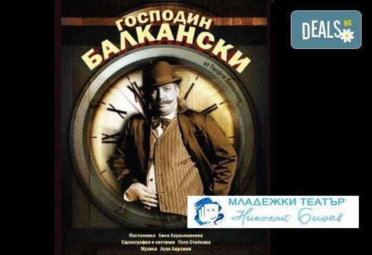 Той пак е тук, пак е жив и ще Ви разсмее! Гледайте Господин Балкански, Младежкия театър, 06.04., от 19.00ч, места - балкон - Снимка 1