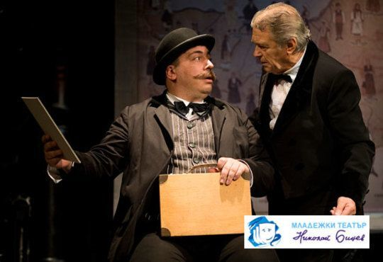 Той пак е тук, пак е жив и ще Ви разсмее! Гледайте Господин Балкански, Младежкия театър, 06.04., от 19.00ч, места - балкон - Снимка 7