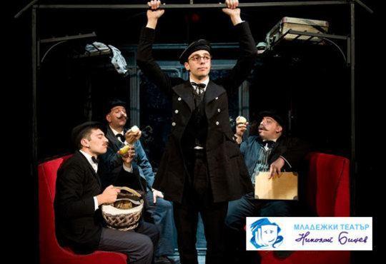 Той пак е тук, пак е жив и ще Ви разсмее! Гледайте Господин Балкански, Младежкия театър, 06.04., от 19.00ч, места - балкон - Снимка 10