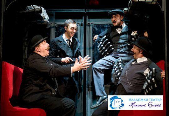 Той пак е тук, пак е жив и ще Ви разсмее! Гледайте Господин Балкански, Младежкия театър, 06.04., от 19.00ч, места - балкон - Снимка 3