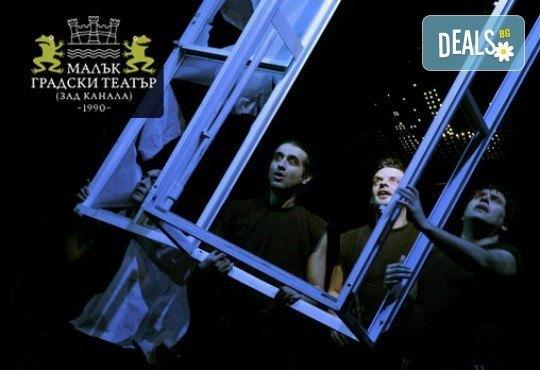 МГТ Зад канала Ви кани на спектакълът, охраняван от зрителска любов цели ДЕСЕТ години! Охранители на 10-ти април (неделя) - Снимка 2