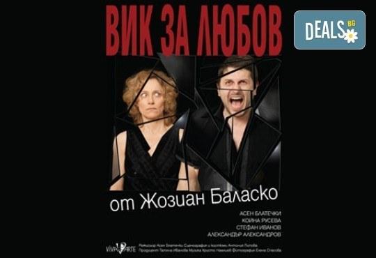 Очарователна комедия с Асен Блатечки и Койна Русева - Вик за любов на 14.04, от 19 ч, в театър Сълза и смях, 1 билет - Снимка 1