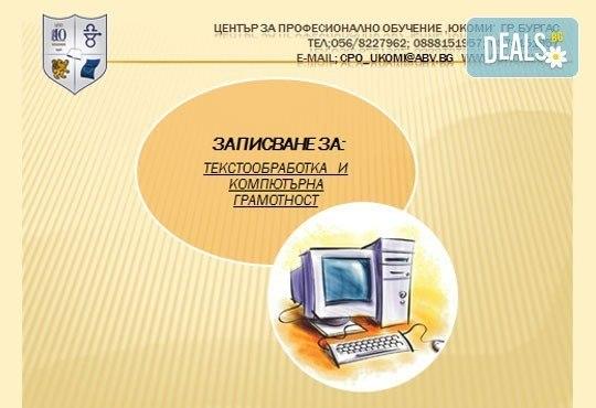 Курс по компютърна грамотност: MS Windows, MS Word, MS Excel и интернет в Център за професионално обучение ЮКОМИ! - Снимка 2