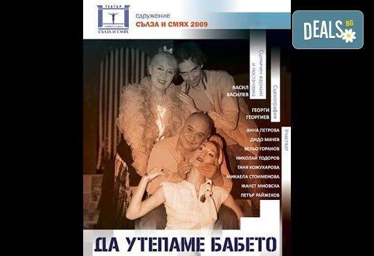 Гледайте комедията ''Да утепаме бабето'' на 11.04. от 19 ч. в Театър Открита сцена Сълза и Смях - 1 билет! - Снимка 1
