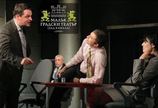 Седмична доза смях! Комедията Шведска защита на 19-ти април (вторник) в МГТ Зад канала - Снимка 2