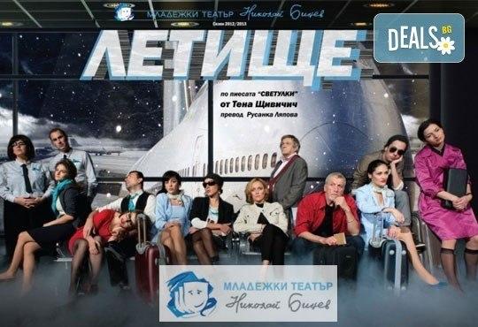 Гледайте звездите на Младежкия театър в Летище, на 27.04, сряда, от 19ч, голяма сцена - 1 билет! - Снимка 1