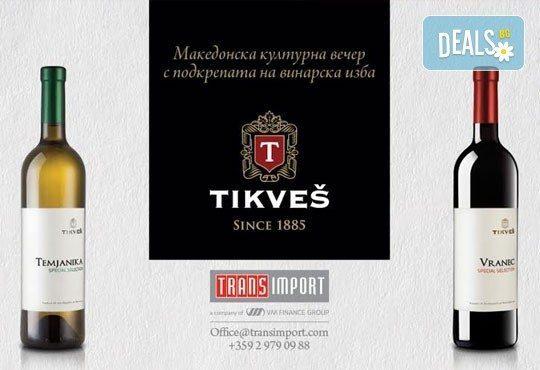 Двоен билет за филма Обожение, рок концерт и дегустация на вина Tikves на 16-ти април (събота) в Дом на киното - Снимка 4