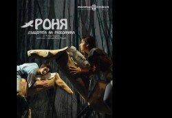 Гледайте премиерния спектакъл ''Роня, дъщерята на разбойника'' в Театър ''София'' на 20.05. от 19ч. - билет за двама! - Снимка