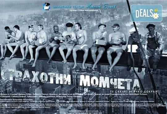 Много смях и забавление сактьорите на Младежки театър! Страхотни момчета, на 03.05, от 19ч, голяма сцена, билет за един - Снимка 1