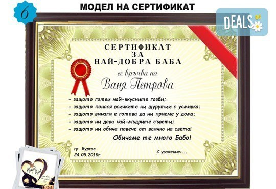 Бутилка вино/шампанско с персонален етикет и/или персонален сертификат от Magic Print - Снимка 1