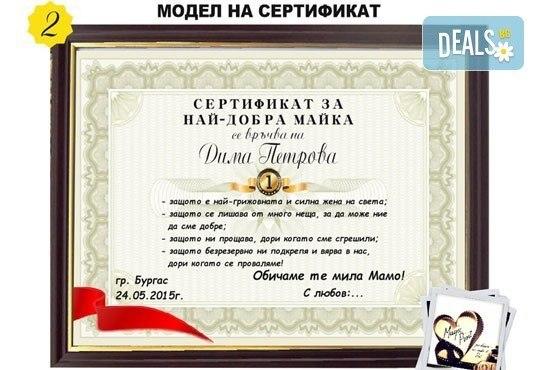 Бутилка вино/шампанско с персонален етикет и/или персонален сертификат от Magic Print - Снимка 9