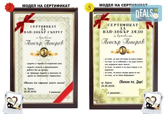 Бутилка вино/шампанско с персонален етикет и/или персонален сертификат от Magic Print - Снимка 5