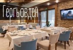Гергьовден в Амира 5 *, Банско: 2 нощувки, закуски, празнична вечеря, съботен брънч, СПА