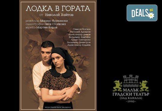 За любовта и живота! Гледайте Лодка в гората от Николай Хайтов на 11-ти май (сряда), МГТ Зад канала - Снимка 1