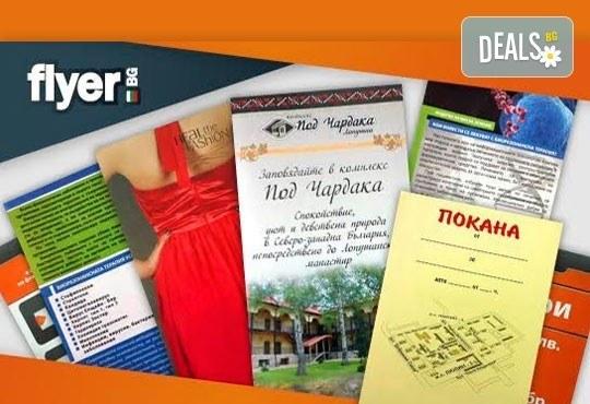 Изберете професионално обслужване и качество за Вашата реклама! Печат на 1000 броя флаери, формат А6 от Флаер БГ! - Снимка 2