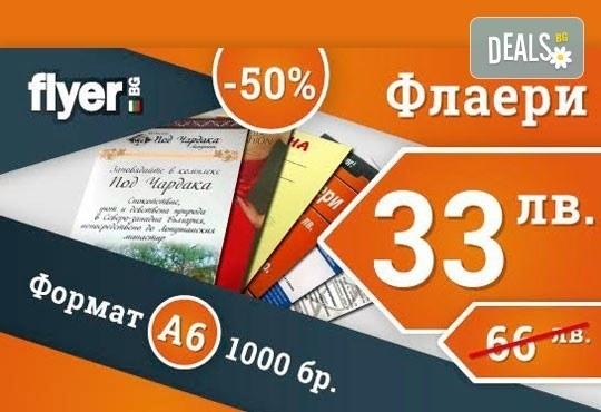 Изберете професионално обслужване и качество за Вашата реклама! Печат на 1000 броя флаери, формат А6 от Флаер БГ! - Снимка 1