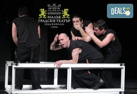 МГТ Зад канала Ви кани на спектакълът, охраняван от зрителска любов цели ДЕСЕТ години! Охранители на 16-ти май (понеделник) - Снимка 3