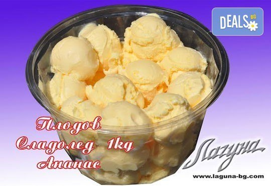 Мелба, айс коктейл, айс кафе или топка сладолед - декорирай своя арт сладоледен десерт и вземи сладолед за вкъщи от сладкарница Лагуна! - Снимка 6