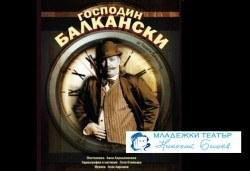 Той пак е тук, пак е жив и ще Ви разсмее! Гледайте Господин Балкански, Младежкия театър, на 27.05, от 19.00ч, места балкон - Снимка