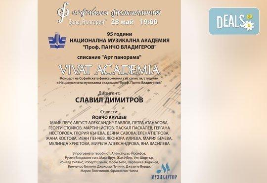 Концерт на Софийската филхармония със солисти- студенти от НМА ″Проф. Панчо Владигеров″! На 28.05. от 19.00 ч, в Зала България! - Снимка 1