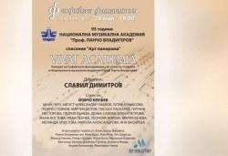 Концерт на Софийската филхармония със солисти- студенти от НМА ″Проф. Панчо Владигеров″! На 28.05. от 19.00 ч, в Зала България! - Снимка