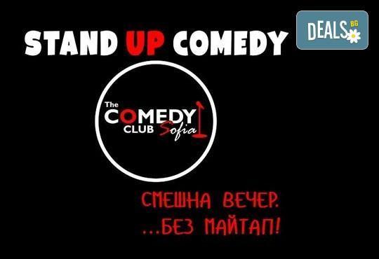Билет за вход и напитка за комеди вечер, дата по избор през юни, в The Comedy Club Sofia, ул. Леге N8 - билет за един! - Снимка 1