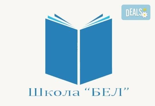 Английски през лятото! Полуиндивидуално обучение по английски език на ниво по избор с включени учебни материали от Школа БЕЛ - Снимка 2