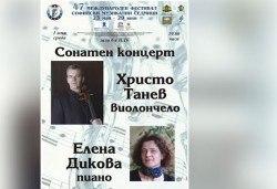 Сонатен концерт на Христо Танев и Елена Дикова, 1-ви юни, Зала 6 в НДК
