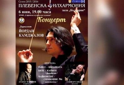 Концерт на Плевенска филхармония със солисти Санжар Сапаев – цигулка и Атанас Маринов – кларинет, диригент Йордан Камджалов, 6-ти юни, зала България!