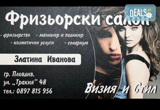 Боядисване с Ваша боя, подстригване, възстановяваща ампула, маска и оформяне на косата в салон Визия и стил, Пловдив - Снимка 3
