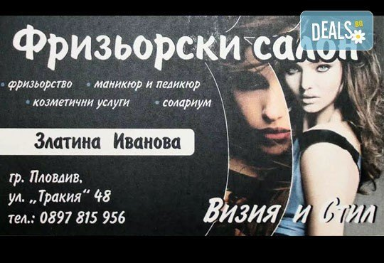 Поддръжка на ноктопластика с UV гел, лак и 2 декорации в салон за красота Визия и стил, Пловдив! - Снимка 2