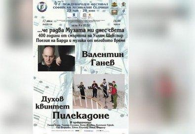 12 юни (неделя), НДК: Духов квинтет Пилекадоне в концертен проект с актьора Валентин Ганев Поезия на Барда и музика от неговото време, МФ Софийски музикални седмици