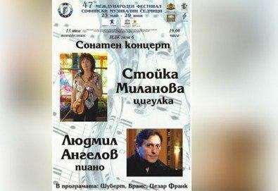 Сонатен концерт на Стойка Миланова – цигулка и Людмил Ангелов – пиано, 13 юни (понеделник) – НДК, зала 6, 19 ч., МФ Софийски музикални седмици
