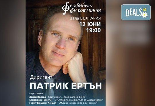 """Каним Ви на """"Кралски"""" концерт в Зала България! Патрик Ертън и Софийска филхармония, """"Англия, моя Англия"""", на 12.06, от 19ч, 1 билет - Снимка 1"""