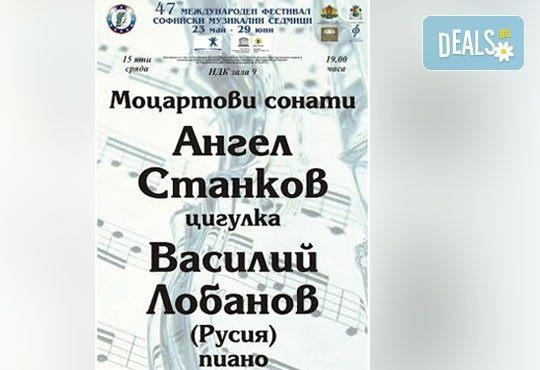 Моцартови сонати в изпълнение на Ангел Станков – цигулка и Василий Лобанов (Русия) – пиано: 15 юни (сряда) – НДК, зала 9, 19 часа! - Снимка 1