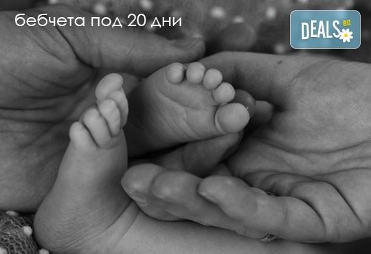 За най-малките! Фотосесия за новородени бебчета с 15 обработени кадъра от ProPhoto Studio! - Снимка 20