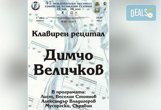 Клавирен рецитал на Димчо Величков, 17-ти юни, зала 9 в НДК, МФ Софийски музикални седмици - Снимка 1