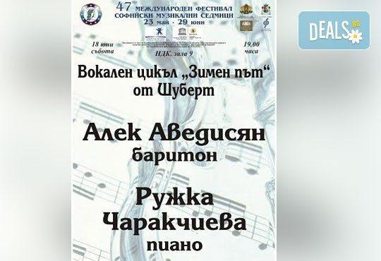 Концерт с музиката на Шуберт! Алек Аведисян - баритон и Ружка Чаракчиева - пиано, 18-ти юни (събота), Национален дворец на културата - Снимка 1