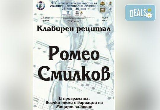 Клавирен рецитал на Ромео Смилков, 22-и юни, зала 6, 19.00 ч. в НДК, МФ Софийски музикални седмици - Снимка 1