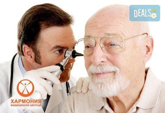 Бъдете отговорни към здравето си! Профилактичен преглед при лекар Уши-Нос-Гърло и промиване на двете уши, бонус от МЦ Хармония! - Снимка 3