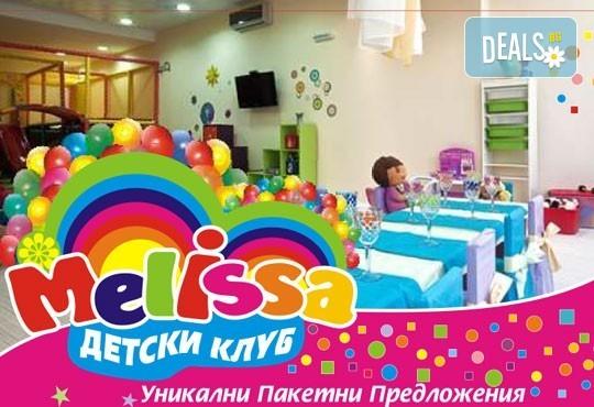 Детско парти за Рожден ден, за 10 или 20 деца! Аниматор, озвучаване, детско меню и шампанско и меню за възрастните, в клуб Мелиса! - Снимка 1