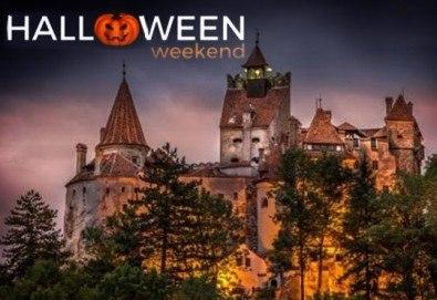 Halloween в Румъния, в земята на граф Дракула, с Бамби М Тур! 2 нощувки със закуски, хотел 4* в Брашов, транспорт и програма! - Снимка