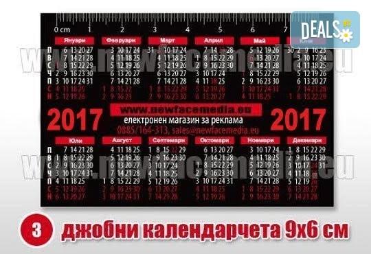 1000 визитки или джобни календарчета за 2017 година, 350 гр. картон с UV лак + ПОДАРЪК дизайн от New Face Media - Снимка 8
