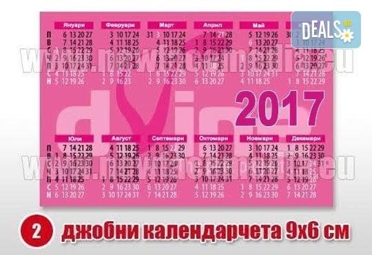 1000 визитки или джобни календарчета за 2017 година, 350 гр. картон с UV лак + ПОДАРЪК дизайн от New Face Media - Снимка 7